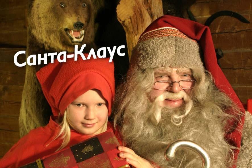 Santa Claus Rauhalahti